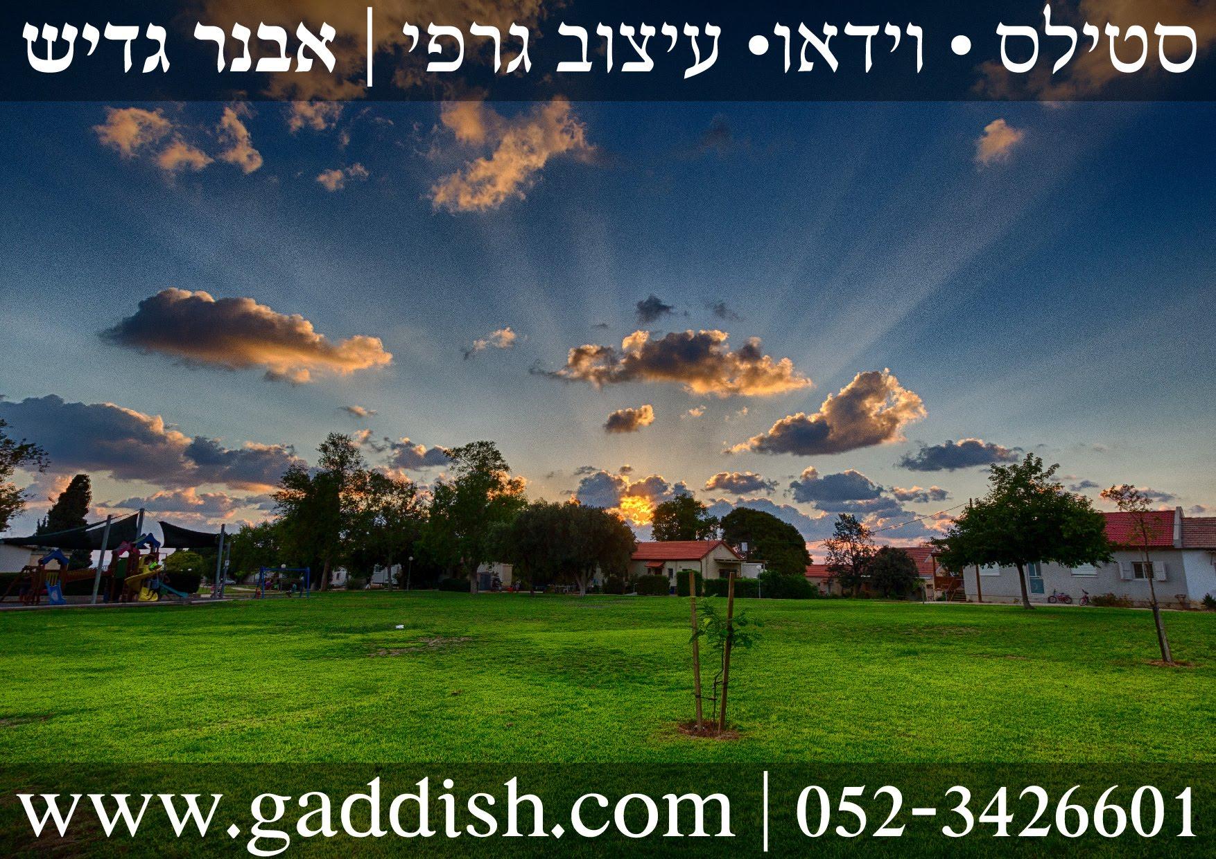 www.gaddish.com